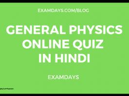 physics quiz hindi