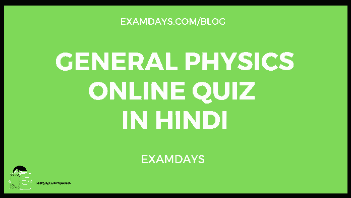 physics quiz hindi