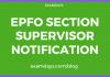 epfo section supervisor notification