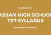 assam high school tet syllabus pdf
