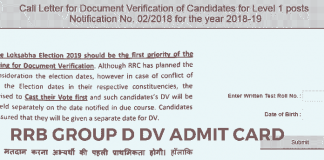 rrb dv admit card