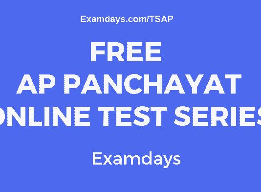 ap panchayat online test