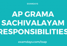 ap grama sachivalayam responsiblities roles