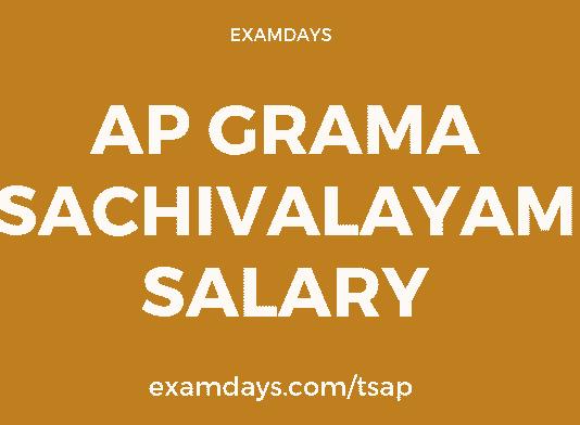 ap grama sachivalayam salary