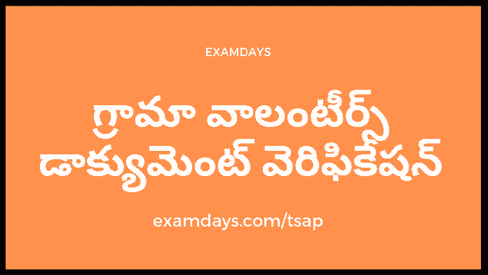 ap grama volunteer document verification