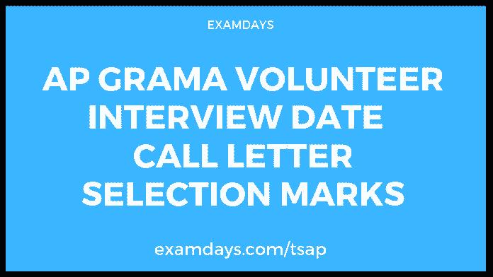 ap grama volunteer interview dates