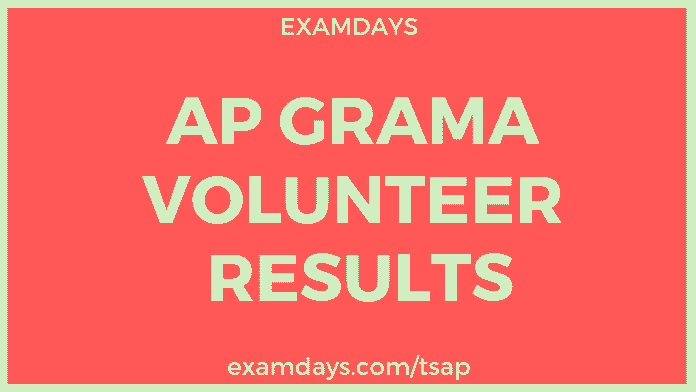 ap grama volunteer results