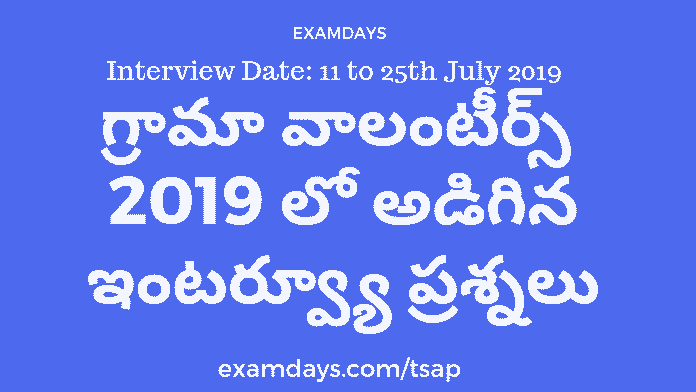 ap grama volunteers interview asked questions