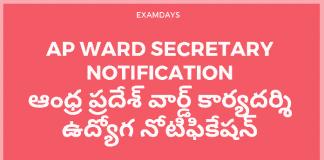 ap ward secretary notification