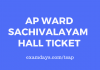 ap ward sachivalayam hall ticket