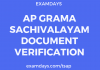 ap grama sachivalayam document verification