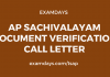 ap grama sachivalayam document verification call letter