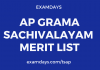 ap grama sachivalayam merit list