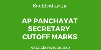 ap panchayat secretary cut off