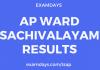 ap ward sachivalayam results