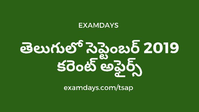 September 2019 Telugu Current Affairs