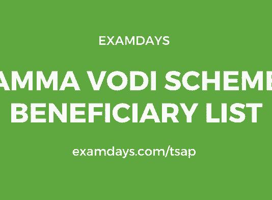 amma vodi scheme beneficiary list