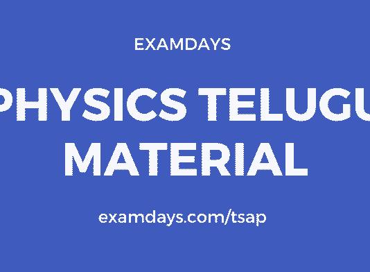 physics telugu material