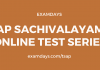 ap sachivalayam online test series