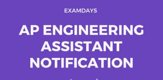 ap engineering assistant notification