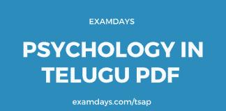 psychology in telugu books