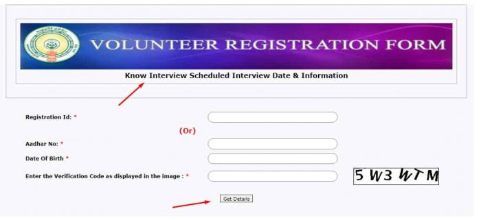 ap-grama-volunteer-interview-date