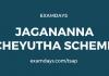jagananna cheyutha scheme