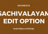 grama sachivalayam edit option