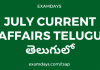 july telugu current affairs