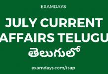 july telugu current affairs