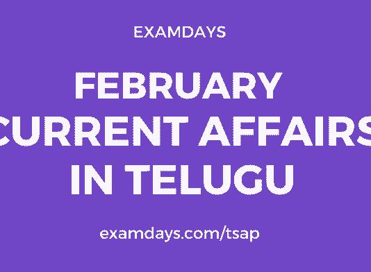 february current affairs in telugu