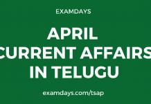 april current affairs in telugu