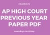 ap high court previous year paper